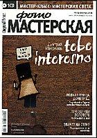 """Журнал """"Digital Photo МАСТЕРСКАЯ"""" ( октябрь 2008г.) Автор: Издательство Mediasign"""