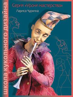 "Книга ""Школа кукольного дизайна"" Автор: Лариса Чуркина"