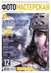 Журнал ФОТОМАСТЕРСКАЯ №12 (декабрь 2011 г.)