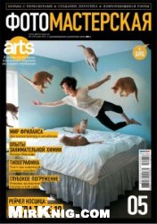 Журнал ФОТОМАСТЕРСКАЯ №5 (май 2011 г.)