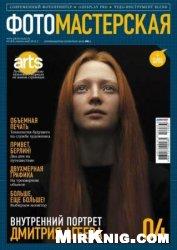 Журнал ФОТОМАСТЕРСКАЯ №4 (апрель 2012 г.)