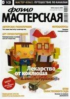 """Журнал """"Фотомастерская №4 ( апрель 2009 г.)"""