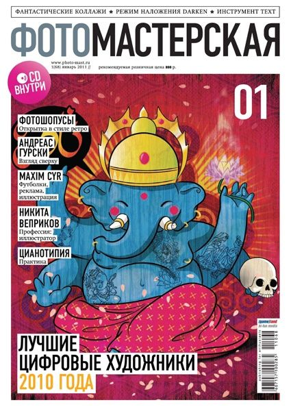 Журнал ФОТОМАСТЕРСКАЯ №1 (январь 2011 г.)