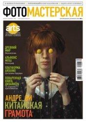 """Журнал """"Фотомастерская"""" №8 2012"""