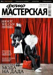 Журнал ФОТОМАСТЕРСКАЯ №5 (май 2010 г.)