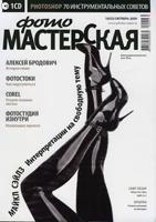 Журнал ФОТОМАСТЕРСКАЯ №10 (октябрь 2009г.)
