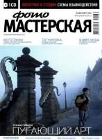 Журнал ФОТОМАСТЕРСКАЯ №3 (март 2010 г.)