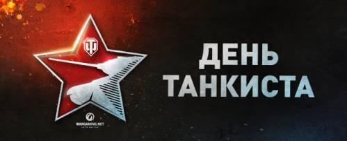 День танкиста на Линии Сталина. 13 сентября 2014 года. Первая часть.