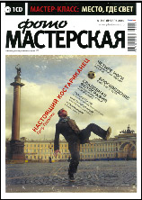 Журнал ФОТОМАСТЕРСКАЯ №1 (январь 2010 г.)