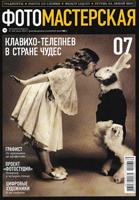 Журнал ФОТОМАСТЕРСКАЯ №7 (июль 2010 г.)