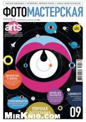 Журнал ФОТОМАСТЕРСКАЯ №9 (сентябрь 2011 г.)