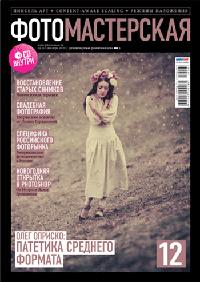 Журнал ФОТОМАСТЕРСКАЯ №12 (декабрь 2010 г.)