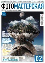 Журнал ФОТОМАСТЕРСКАЯ №2 (февраль 2012 г.)