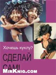 "Книга ""Хочешь куклу? Сделай сам!"""