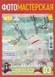 Журнал ФОТОМАСТЕРСКАЯ №3 (март 2012 г.)