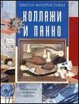 """Книга """"Коллажи и панно"""" Автор: Юлия Марьина"""
