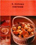 """Книга """"Плетение"""", автор Мейнард Б., Издательство: М.: Просвещение"""