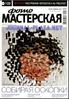 Журнал ФОТОМАСТЕРСКАЯ №2 (февраль 2010 г.)