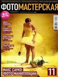 Журнал ФОТОМАСТЕРСКАЯ №11 (ноябрь 2010 г.)