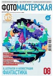 Журнал ФОТОМАСТЕРСКАЯ №8 (август 2011 г.)