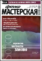"""Журнал """"ФОТОМАСТЕРСКАЯ №2 РОЖДЕСТВО(февраль 2009 г.)"""