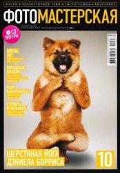 Журнал ФОТОМАСТЕРСКАЯ №10 (октябрь 2010 г.)
