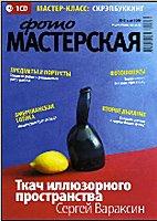 Журнал ФОТОМАСТЕРСКАЯ №5 (май 2009 г.)