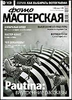 "Журнал ""Фотомастерская №3 ( март 2009 г.)"