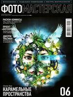 Журнал ФОТОМАСТЕРСКАЯ №6 (июнь 2010 г.)