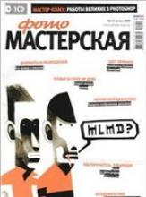 Журнал ФОТОМАСТЕРСКАЯ №6 (50) (июнь 2009 г.)