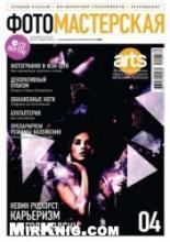 Журнал ФОТОМАСТЕРСКАЯ №4 (апрель 2011 г.)