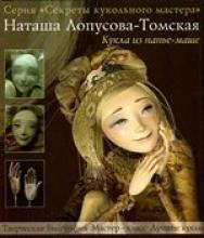 "Книга "" Кукла из папье-маше"" Автор: Наташа Лопусова-Томская"