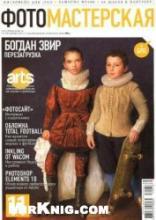 Журнал ФОТОМАСТЕРСКАЯ №11 (ноябрь 2011 г.)