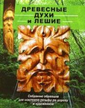 """Книга """"Древесные духи и лешие"""" Автор: Лора С. Айриш"""