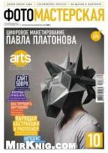 Журнал ФОТОМАСТЕРСКАЯ №10 (октябрь 2011 г.)