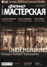 Журнал Digital Photo Мастерская (сентябрь 2008) Автор: Издательство: Mediasign