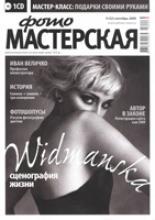 Журнал ФОТОМАСТЕРСКАЯ №9 (сентябрь 2009 г.)