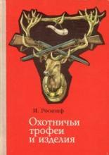 """Книга Игнаца Роскопфа """"Охотничьи трофеи и изделия"""""""