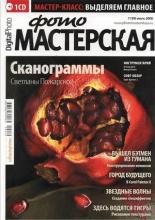 Журнал DP-Фотомастерская №7 Автор: Издательство: Mediasign