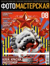 Журнал ФОТОМАСТЕРСКАЯ №8 (август 2010 г.)