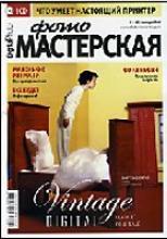 """Журнал """"Digital Photo МАСТЕРСКАЯ"""" ( ноябрь 2008г.) Автор: Издательство Mediasign"""