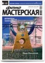 Журнал ФОТОМАСТЕРСКАЯ №7-8 (50) (июль-август 2009 г.)