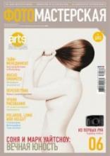 Журнал ФОТОМАСТЕРСКАЯ №6 (июнь 2012 г.)