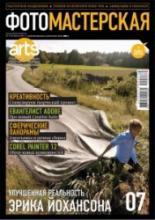 Журнал ФОТОМАСТЕРСКАЯ №7 (июль 2011 г.)