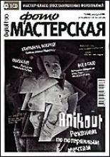 """Журнал """"Digital Photo МАСТЕРСКАЯ"""" ( декабрь 2008г.) Автор: Издательство Mediasign"""