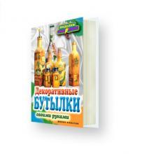 """Книга """"Декоративные бутылки своими руками"""", автор Елена Шилкова"""