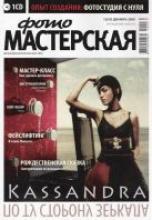 Журнал ФОТОМАСТЕРСКАЯ №12 (декабрь 2009г.)