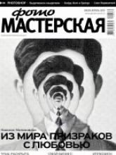 Журнал ФОТОМАСТЕРСКАЯ №4 (апрель 2010 г.)