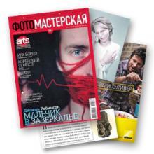 """Журнал """"Фотомастерская"""" №10 2012 год."""