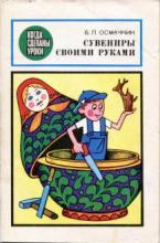 """Книга """"Сувениры своими руками"""" Автор: Осмачкин Б.П."""